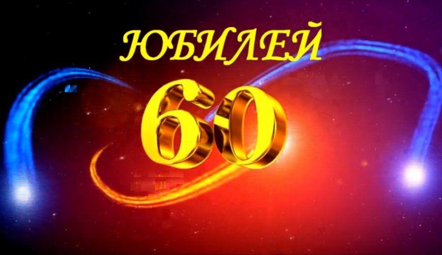 Скачать музыкальное поздравление 60 лет