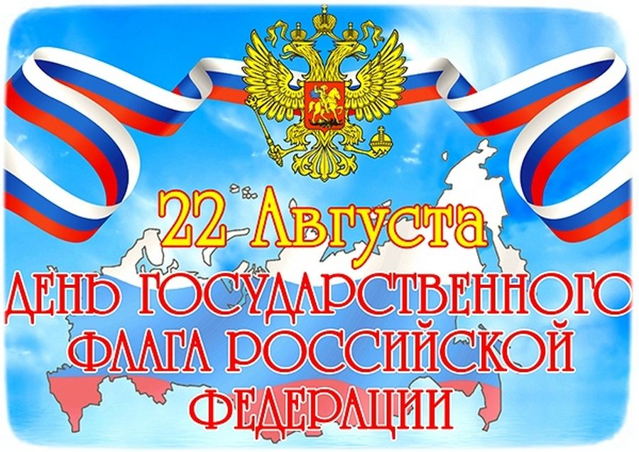 С днем флага поздравление с