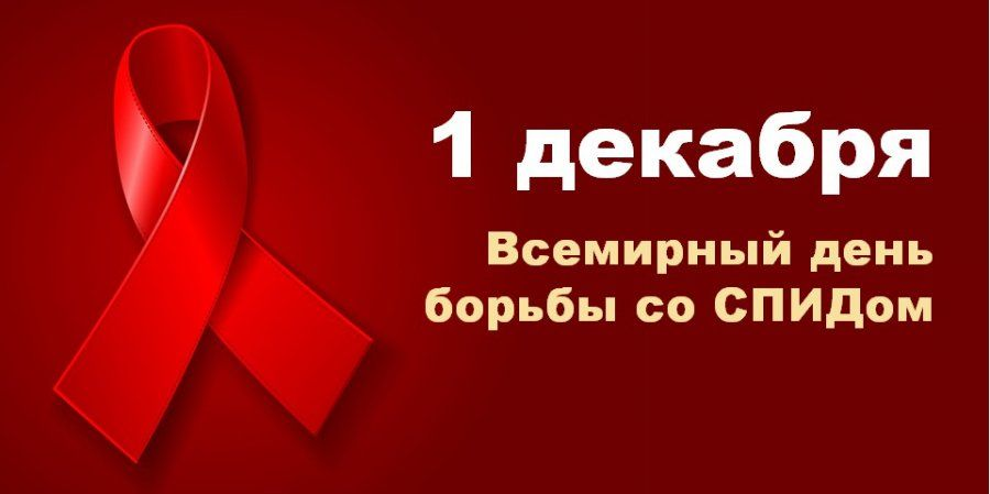 К Всемирному дню борьбы со СПИДом